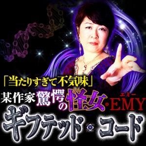 emy_rcm