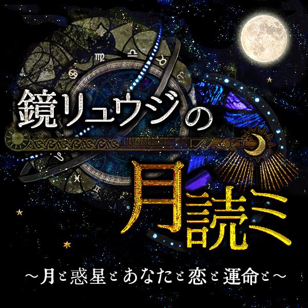 OGP_tsukiyomi_rcm