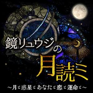 tsukiyomi_rcm_new