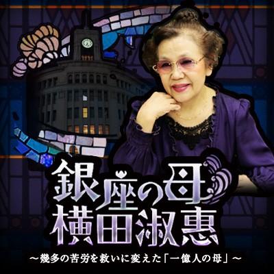 『銀座の母 横田淑惠』