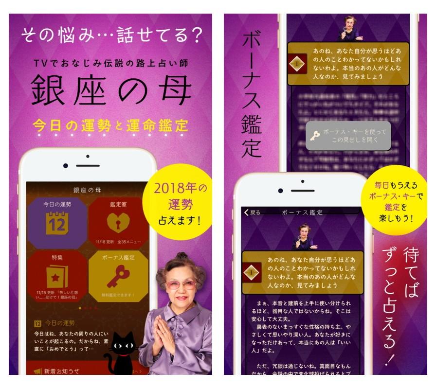 『銀座の母 占い』iOS向けアプリ